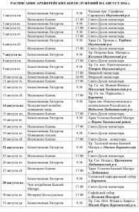 АРХИЕРЕЙСКИЕ АВГУСТ 2016