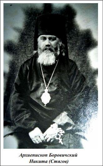 archbishop_nikita_styagov_01