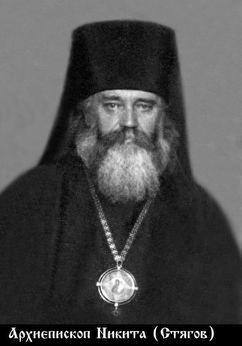 archbishop_nikita_styagov_02