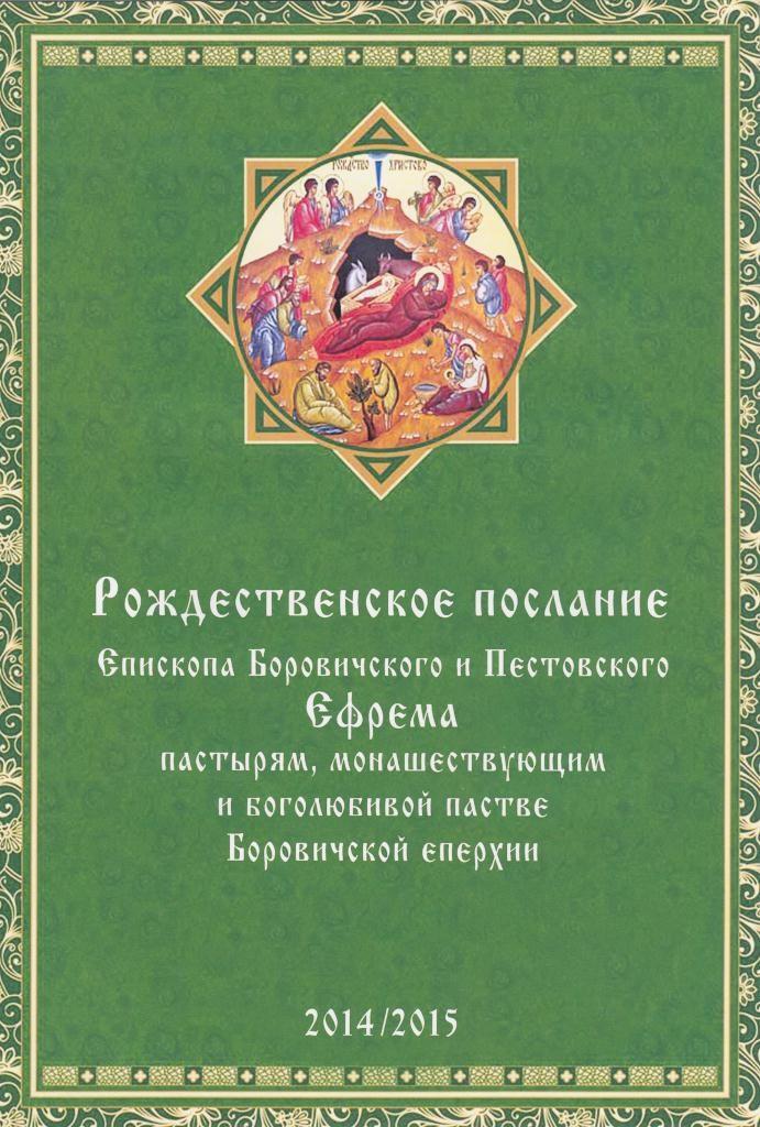 rogdestv_poslaniy_ee_01