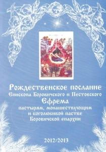 rojdestv_poslanie_2012_2013