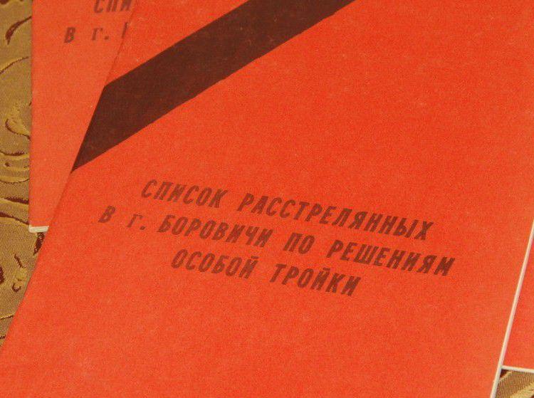 spisok_rasstrelynyh_borovichi