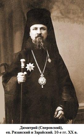dimitriy_sperovskiy_archbishop